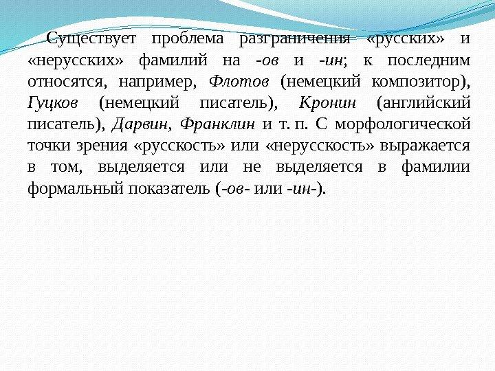 ryska efternamn kvinnor